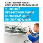 Сервисное обслуживание кондиционеров Одесса
