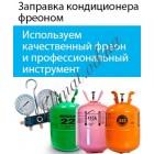 Заправка кондиционера Одесса