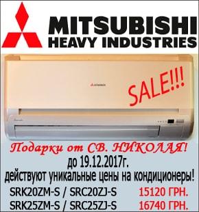 Акция на кондиционеры Mitsubishi Heavy