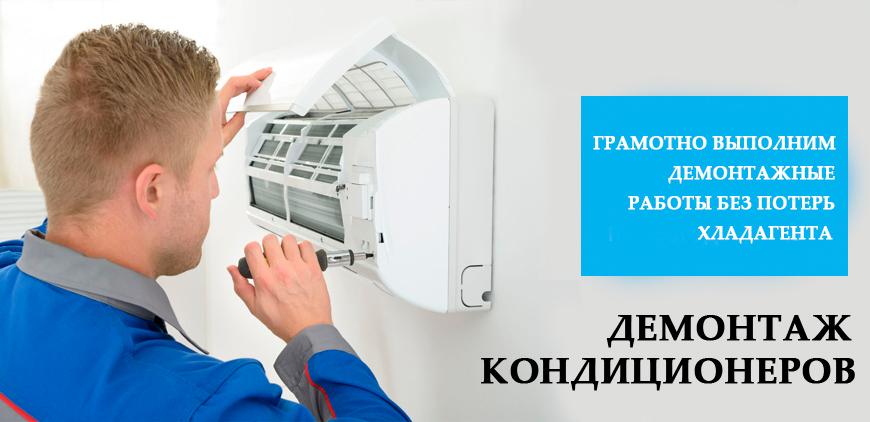 Демонтаж кондиционера Одесса