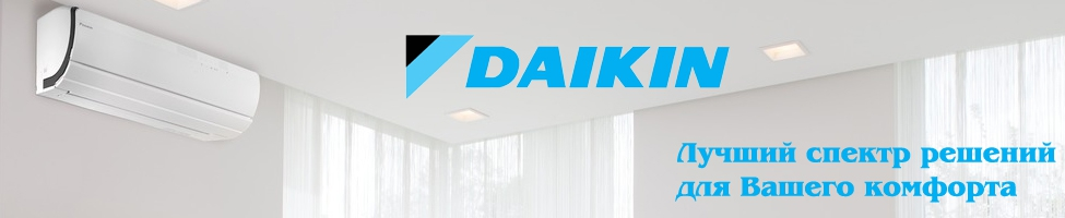 кондиционеры Daikin в Одессе