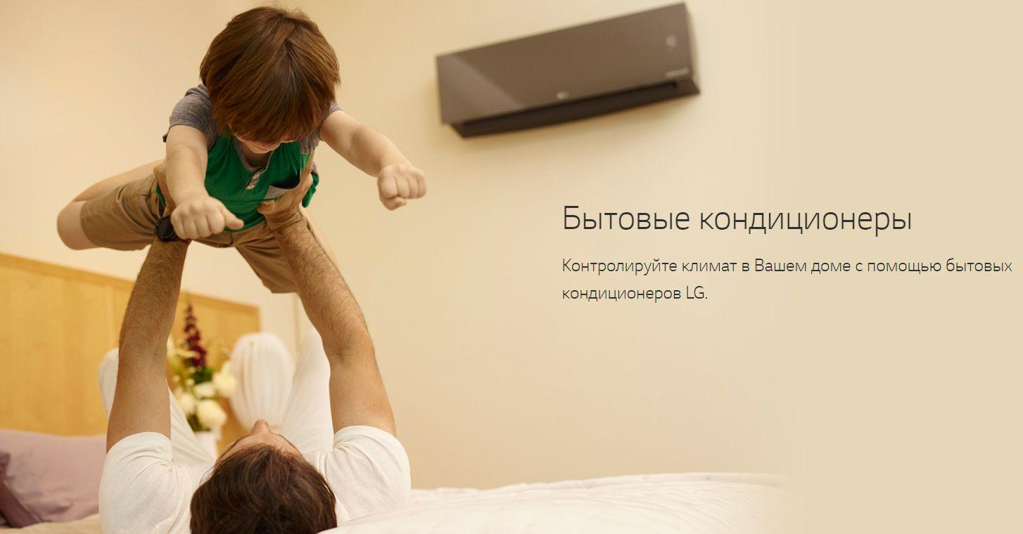 Кондиционеры LG в Одессе