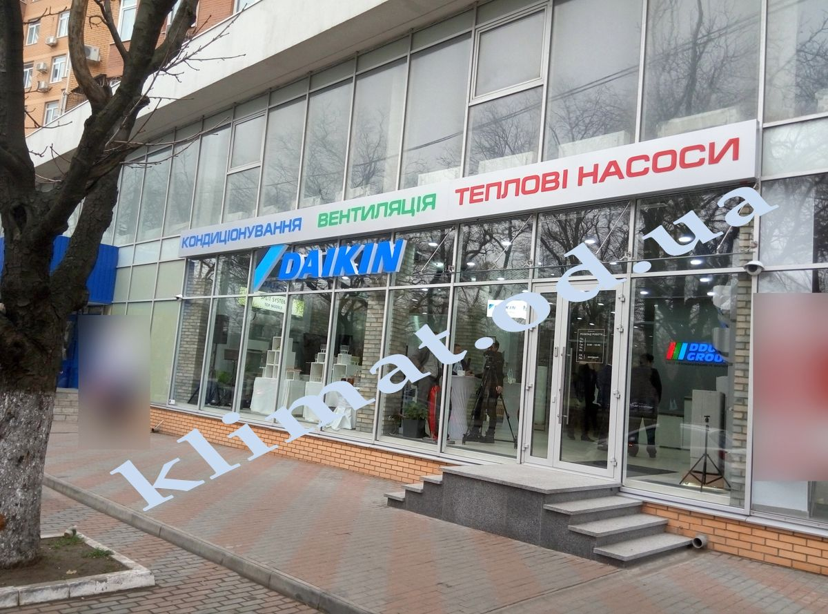 Шоурум Daikin Дайкин в Одессе
