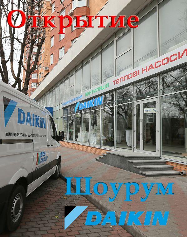Открытие showroom Daikin Одесса