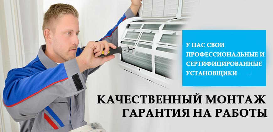 Установка кондиционеров Одесса